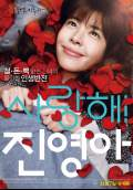 My Dear Girl, Jin-young (2013) Poster #1 Thumbnail