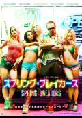Spring Breakers (2013) Poster #16 Thumbnail