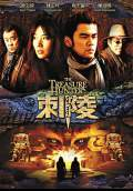 The Treasure Hunter (2009) Poster #1 Thumbnail