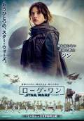 Rogue One: A Star Wars Story (2016) Poster #20 Thumbnail