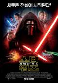 Star Wars: Episode VII - The Force Awakens (2015) Poster #12 Thumbnail