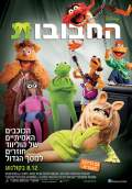 The Muppets (2011) Poster #14 Thumbnail