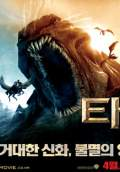 Clash of the Titans (2010) Poster #9 Thumbnail