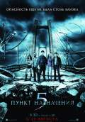 Final Destination 5 (2011) Poster #4 Thumbnail