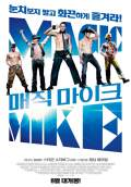 Magic Mike (2012) Poster #9 Thumbnail