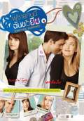 Something Borrowed (2011) Poster #3 Thumbnail