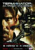 Terminator Salvation (2009) Poster #10 Thumbnail