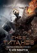 Wrath of the Titans (2012) Poster #6 Thumbnail