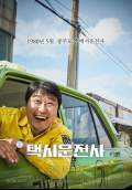 A Taxi Driver (2017) Poster #1 Thumbnail