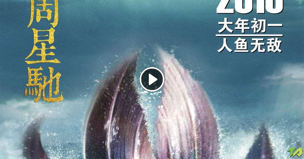 The Mermaid Trailer 2016
