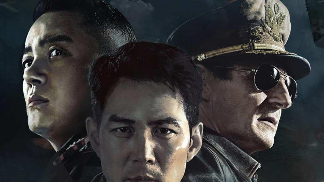 Movie Poster 2019: Operation Chromite (2016)